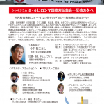 シンポジウム 8・6ヒロシマ国際対話集会―反核の夕べ